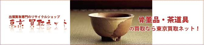 骨董品・茶道具の買取