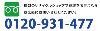 福岡のリサイクルショップで買取をお考えならお気軽にお問い合わせください!
