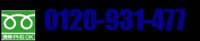 リサイクルショップ福岡買取本舗へのお問い合わせは0120-931-477まで。携帯電話からでも通話料無料です。