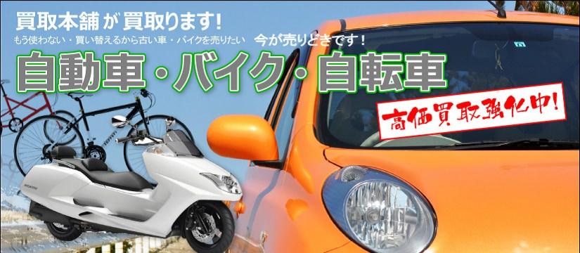 リサイクルショップ福岡買取本舗は、原付・バイク、車も高価買取しています!