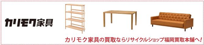 カリモク家具のデザイナーズ家具買取ならリサイクルショップ福岡買取本舗へ!