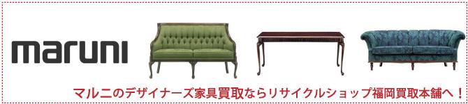 マルニ木工のデザイナーズ家具買取ならリサイクルショップ福岡買取本舗へ!