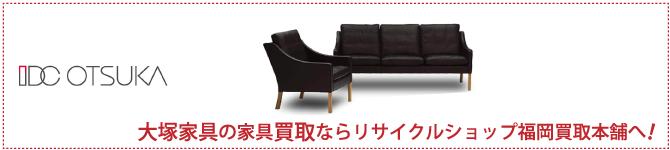 IDC 大塚家具の買取ならリサイクルショップ福岡買取本舗へ!