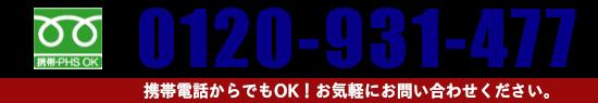 リサイクルショップ福岡買取本舗への宅配買取のお問い合わせは0120-931-477
