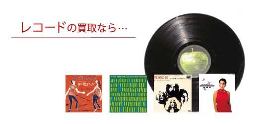 レコードの買取ならリサイクルショップ福岡買取本舗