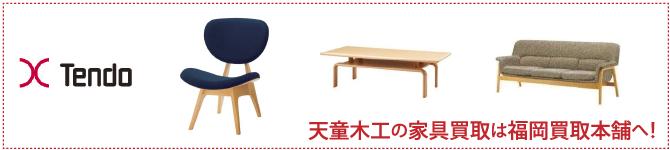 天童木工のデザイナーズ家具買取は福岡買取本舗へ!