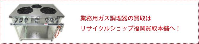 業務用ガス調理器の買取はリサイクルショップ福岡買取本舗へ!
