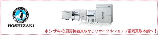 ホシザキの厨房機器買取ならリサイクルショップ福岡買取本舗へ!