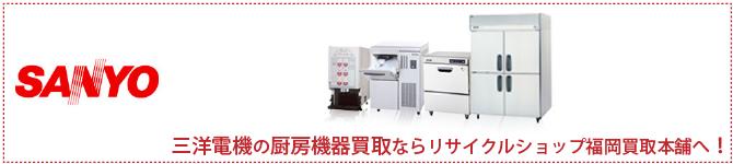 三洋電機の厨房機器買取ならリサイクルショップ福岡買取本舗へ!