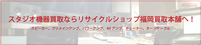 スタジオ機器の買取ならリサイクルショップ福岡買取本舗へ!